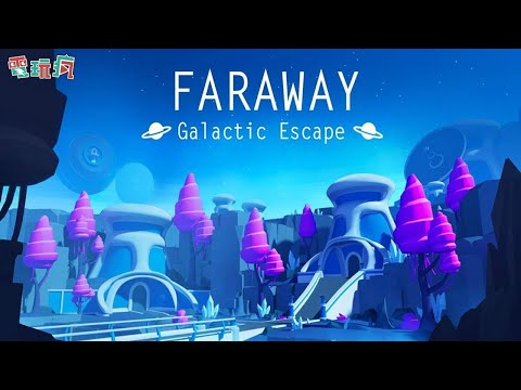 好玩的手機解謎遊戲:Faraway: Galactic Escape