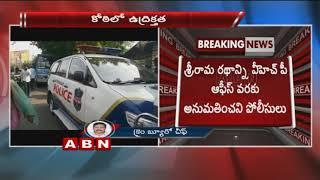 Break To Sri Rama Ratha Yatra | High Tension at Koti VHP Office