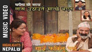 Gaunko Bikas Garne Bhaye - Yubaraj Chaulagain & Roshani Rasaili