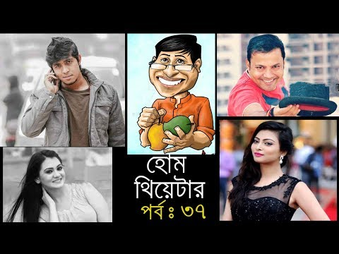 Home Theatre | Episode 37 | Taushif | Shamim Sarkar | Siddik | Bangla Comedy Natok