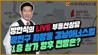 [부동산방송/부동산투자/] 광진구 자양동 경남아너스빌 1층 상가 향후 전망은?