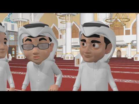 الفيلم الكرتوني التثقيفي للأطفال كاملاً