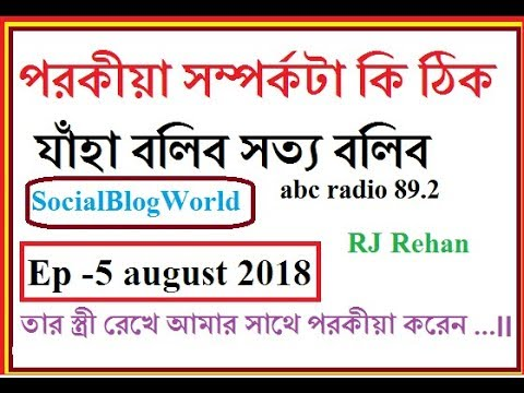 Jaha Bolibo Shotto Bolibo New Episode 05 August 2018