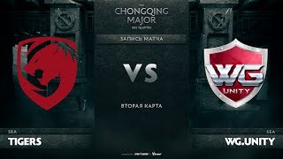 Tigers против WG.Unity, Вторая карта, SEA Qualifiers The Chongqing Major