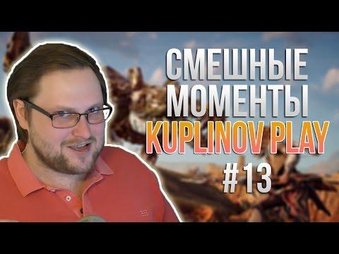 СМЕШНЫЕ МОМЕНТЫ С KUPLINOV PLAY #13
