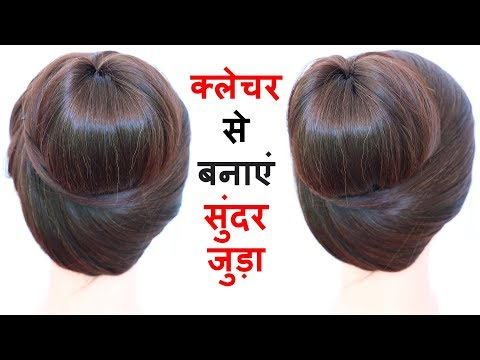Hairstyles for short hair - trending juda hairstyle with help of clutcher  cute hairstyles  easy hairstyles  new hairstyle