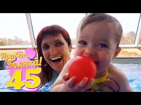 Бьянка и Маша Капуки играют в бассейне. Видео для детей