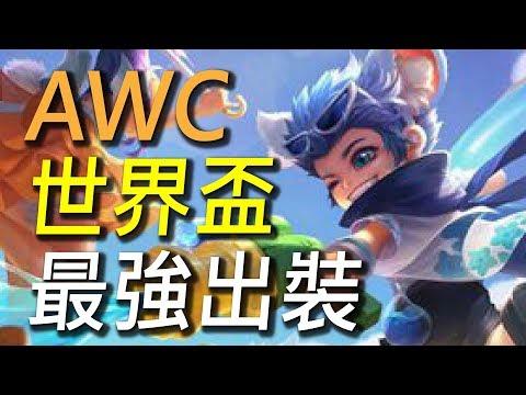 【傳說對決】AWC世界盃職業選手菲尼克出裝!使用這套裝備壓制對手不要不要!想不到菲尼克也能在世界賽出場的一天!