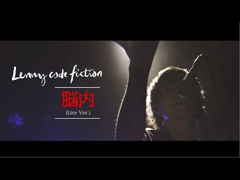 , title : 'Lenny code fiction 『脳内』(LIVE Ver. @2019.12.10 Shibuya WWW X)'