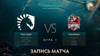 Liquid vs Empire,  The International 2017, Групповой Этап, Игра 1