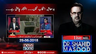 Live with Dr Shahid Masood | 29 June 2018