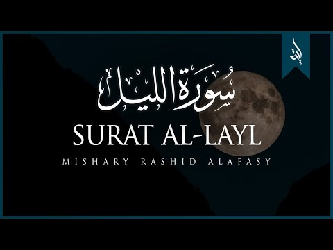 Surat Al-Layl (The Night) | Mishary Rashid Alafasy | مشاري بن راشد العفاسي | سورة الليل