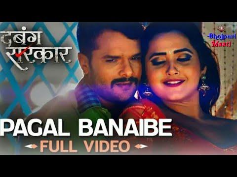 आ गया Full HD Video पागल बनाईबे का रे पतरकी - Pagal Banaibe Ka - Dabang Sarkar Movie Song 2018