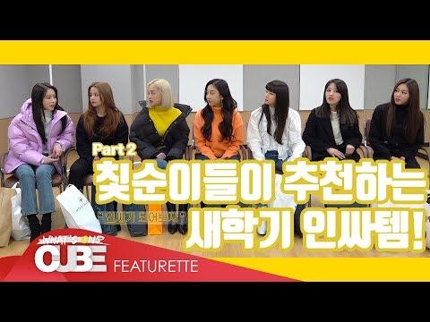 CLC(씨엘씨) - Special Clip : CLC의 새학기 패션 아이템 추천! PART 2 - Thời lượng: 12 phút.