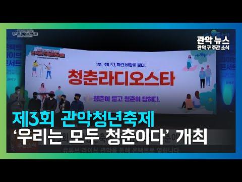 [관악 주간뉴스 9월 2주차] 제3회 관악청년축제 '우리는 모두 청춘이다' 개최 이미지