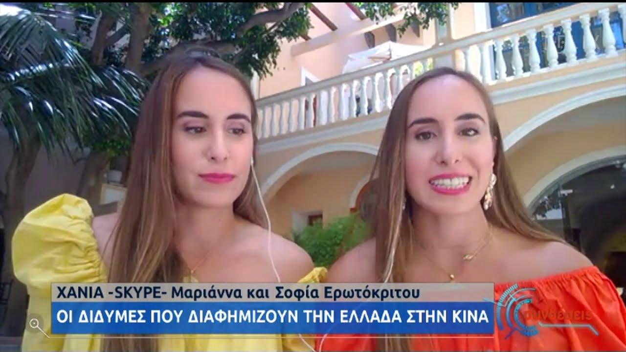 Πώς δίδυμες Ελληνίδες διαφημίζουν τη χώρα μας στην Κίνα; | 16/07/2020 | ΕΡΤ