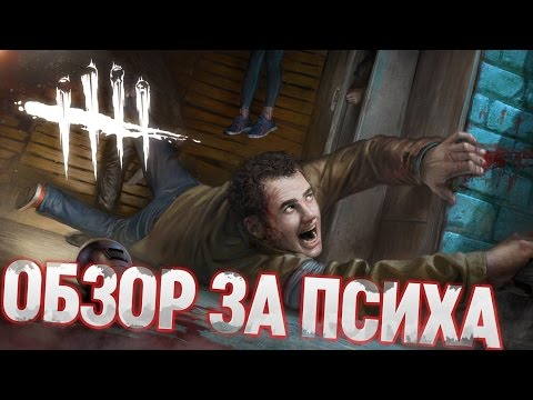 Dead By Daylight (Gameplay) - ОБЗОР ЗА ПСИХА!!