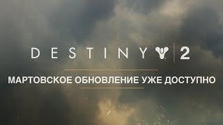 Вышло мартовское обновление для Destiny 2