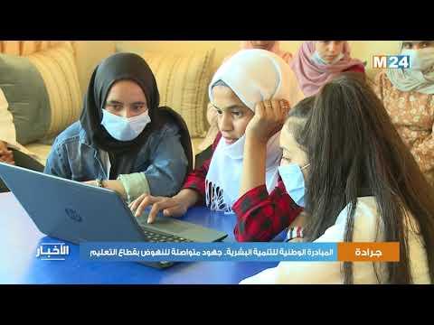 المبادرة الوطنية للتنمية البشرية بجرادة: جهود متواصلة للنهوض بقطاع التعليم