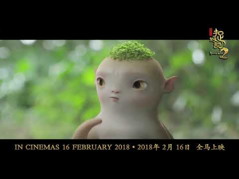 Monster Hunt 2 - in cinemas 16 Feb 2018