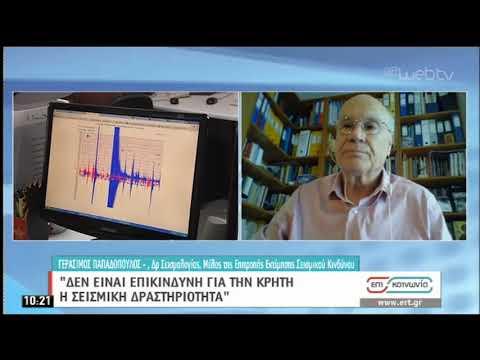Με 5,7 Ρίχτερ συνεχίζεται η «φυσιολογική μετασεισμική δραστηρ.» νότια της Ιεράπετρας|19/05/20|ΕΡΤ