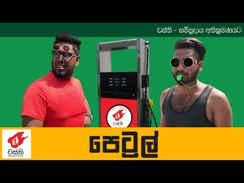 Petrol - Wasthi Productions