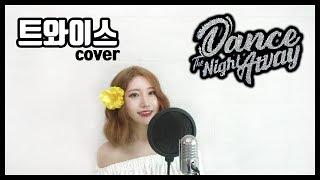 [ COVER ] 트와이스(TWICE) - Dance The Night Away 댄스더나잇어웨이 (뼝아리)