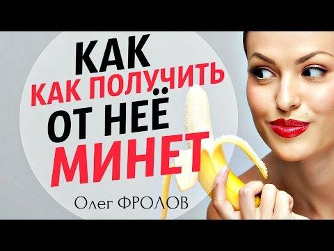 Что должен знать мужчина, желающий оральной ласки? 3 главные ошибки при оральном сексе  Фролов Олег