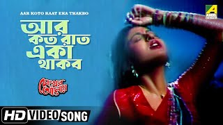 Download Video Aar Koto Raat Eka Thakbo   Chokher Aloye   Bengali Movie Song   Asha Bhosle MP3 3GP MP4