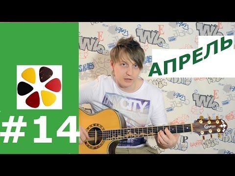 Бонус трек/ Апрель - Кино ( В.Цой) разбор аккорды бой вступление как играть на гитаре - DomaVideo.Ru