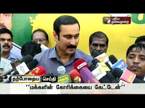 Anbumani-Ramadoss-addressing-reporters-in-Trichy-discussing-the-areas-issues