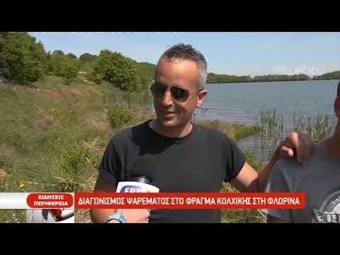 Διαγωνισμός ψαρέματος στο φράγμα Κολχικής στη Φλώρινα | 22/05/2019 | ΕΡΤ