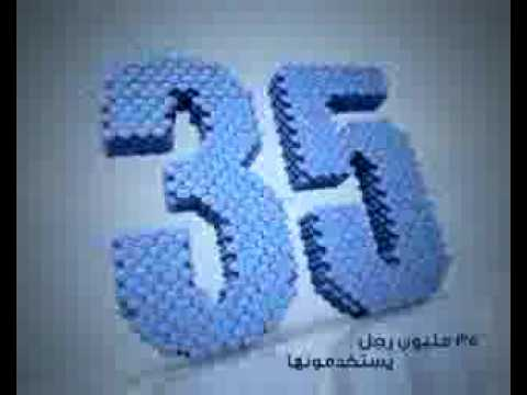 Viagra Commercial (egypt).mov