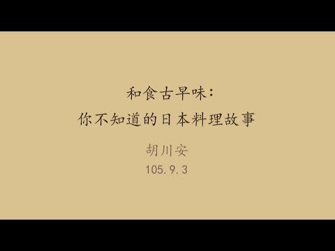 20160903高雄市立圖書館岡山講堂—胡川安:和食古早味:你不知道的日本料理故事
