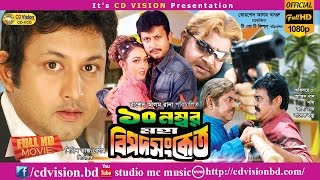 Video 10 Number Moha Bipod Sonket (2016) | Movie | Amin Khan | Poly | Ali Raj | CD Vision MP3, 3GP, MP4, WEBM, AVI, FLV Desember 2018