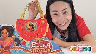 [ 제니 플레이 ] DIY 디즈니 주니어 아발로 왕국의 엘레나 공주 가방 만들기 Disney Elena of Avalor Stitch N' Style Purse Activity