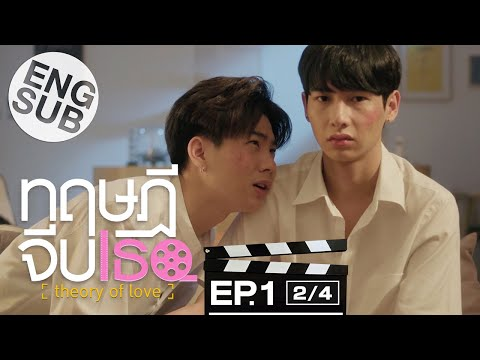 [Eng Sub] ทฤษฎีจีบเธอ Theory of Love | EP.1 [2/4]