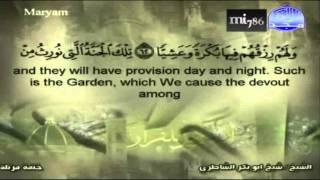 Juz 16 - Shaykh Abubakr Shatri (with English Translation)