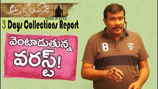 Video Agnathavasi 3 Days Collections Report | Pawan Kalyan | Trivikram | Mr. B MP3, 3GP, MP4, WEBM, AVI, FLV April 2018