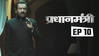 Pradhanmantri - Episode 10: Story before 1971 war full download video download mp3 download music download