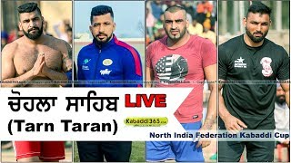 🔴 [Live] Chohla Sahib (Tarn Taran) North India Federation Kabaddi Cup 24 Jan 2018