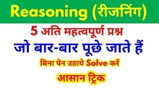 Reasoning tricks in hindi for - RPF, SSC-GD, VDO, UP POLICE, SSC CGL, CHSL, MTS & all exams