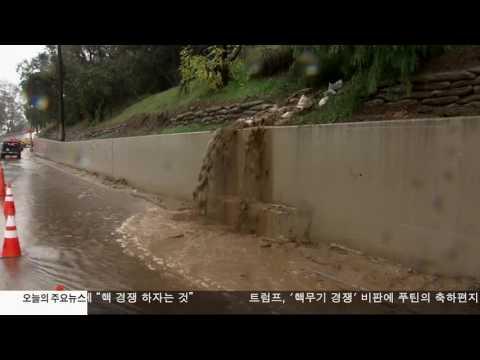 남가주 내일까지 폭우 12.23.16 KBS America News