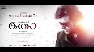 ISAI - Official Trailer