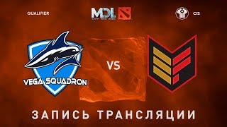Vega Squadron vs Effect, MDL CIS, game 1 [Jam, 4ce]