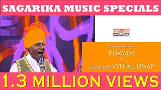 Video पोवाडा - शाहीर विठ्ठल उमप / Rare Video performance download in MP3, 3GP, MP4, WEBM, AVI, FLV January 2017
