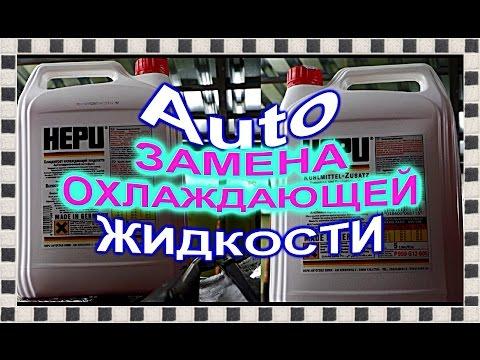 Антифриз для паджеро спорт 2 снимок