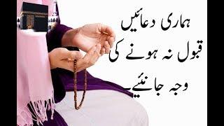 Hamari Dua qabool kyun nhi hoti | Dua | Why Our Prayers are not answered | By Golden Wordz