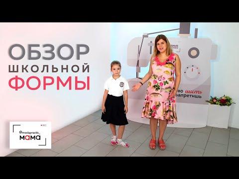 Готовимся к школе! Школьная форма для девочки. Обзор готового комплекта из юбки … видео