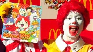 【ゆるコレ】マクドナルドのドナルドは妖怪ウォッチの大ファン?